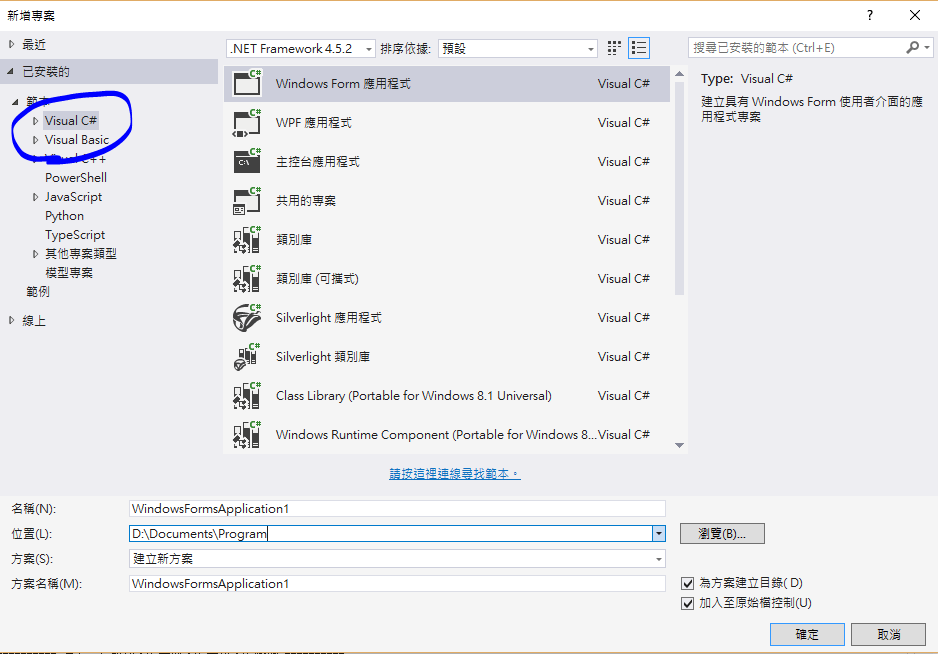 VB.Net 和 C#,開發 WinForm 應用程式我該選哪個好?