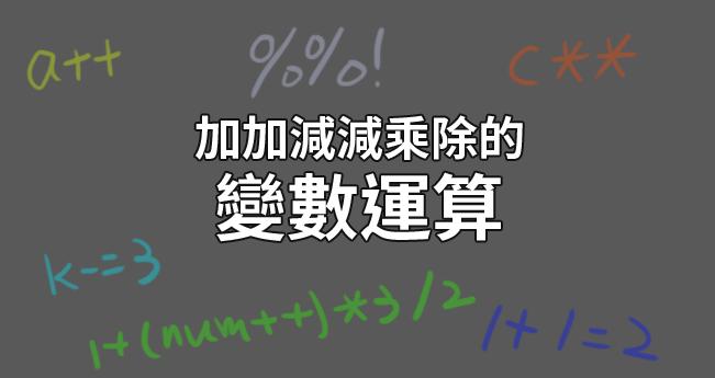 我要學會 C 語言(三):加加減減乘除的變數運算