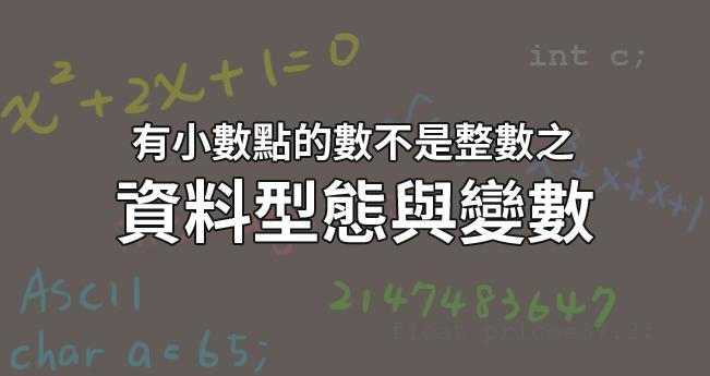 我要學會 C 語言(二):有小數點的數不是整數之資料型態與變數