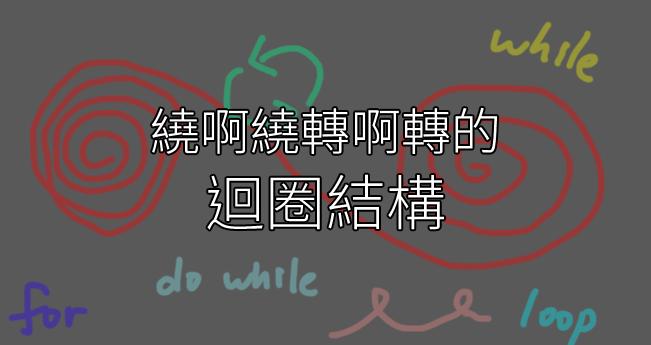 我要學會 C 語言(六):繞啊繞轉啊轉的迴圈結構