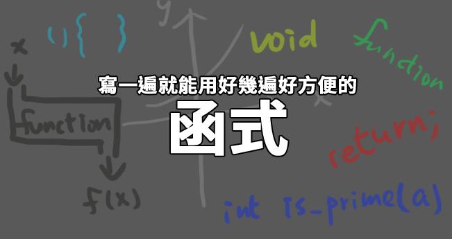 我要學會 C 語言(七):寫一遍就能用好幾遍好方便的函式