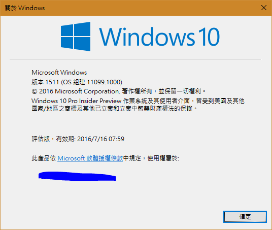 Windows 10 Redstone Build 11099,你更新了嗎?