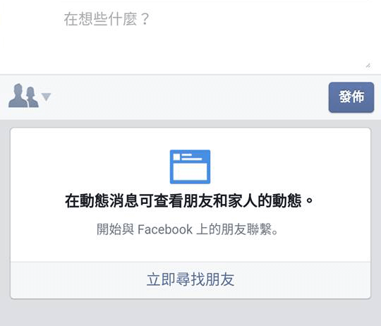 你也變成 Facebook 上的邊緣人嗎?其實是 Facebook 掛了