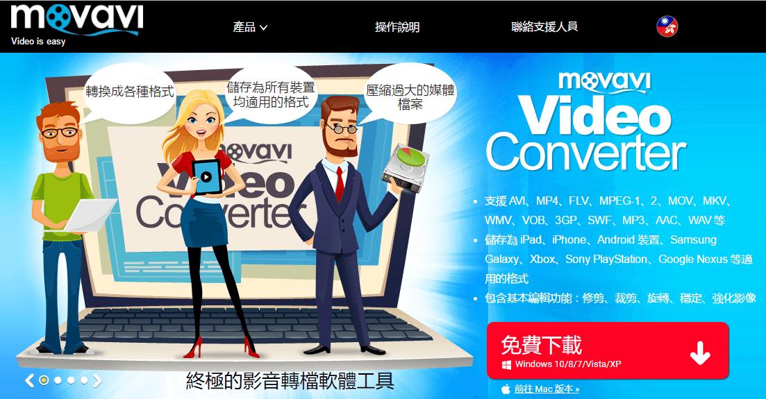Movavi Video Converter:操作簡單的影片轉檔軟體