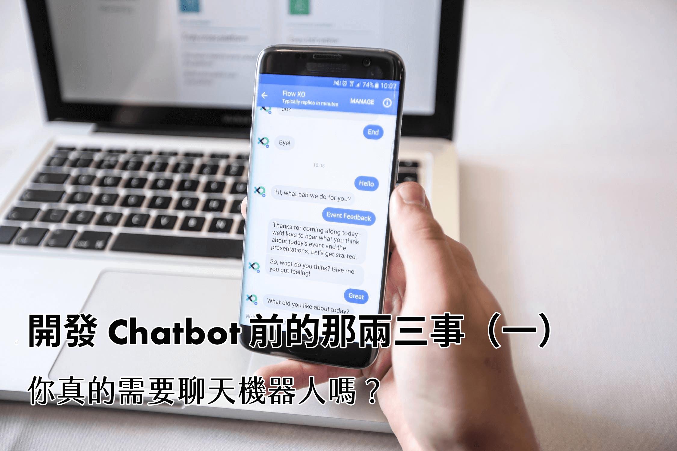 Chatbot 開發前的那兩三事(一):你真的需要聊天機器人嗎?