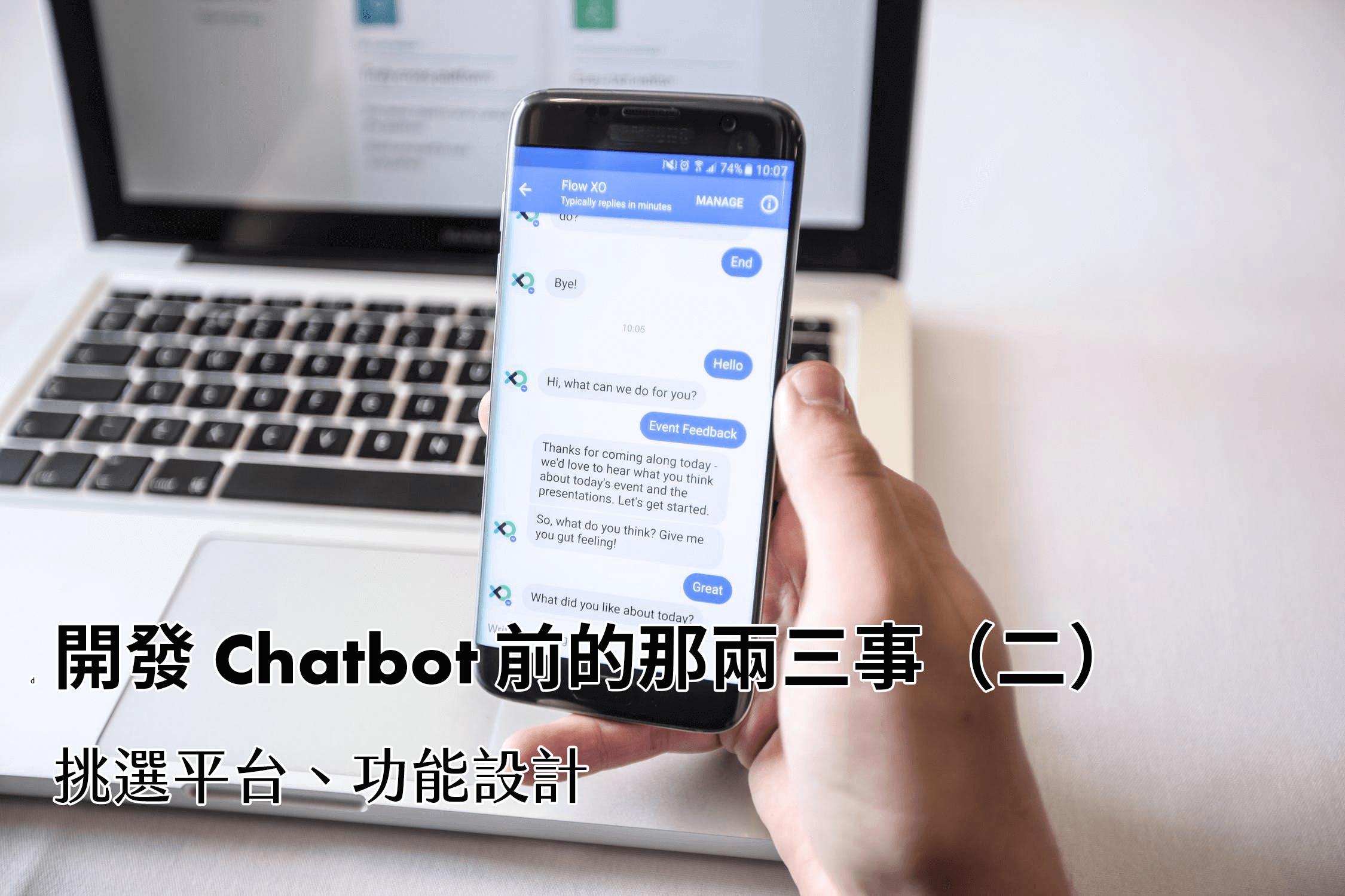 Chatbot 開發前的那兩三事(二):挑選平台、功能設計