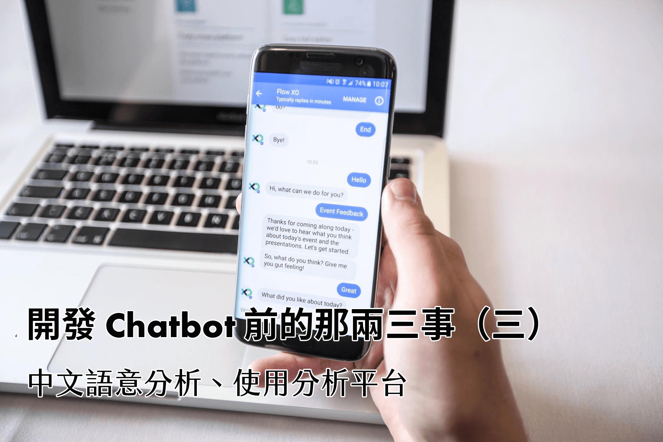 Chatbot 開發前的那兩三事(三):中文語意分析、使用分析平台