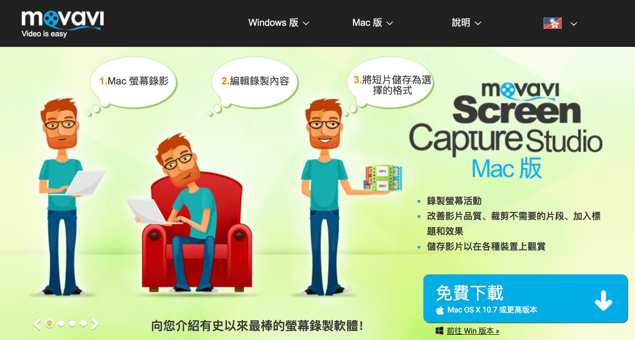 Movavi Screen Capture Studio:輕易上手的螢幕錄製軟體