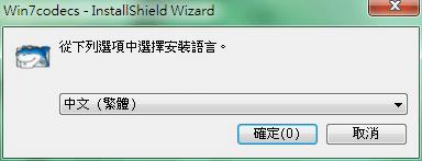 Win7 / WinVista 的萬能解碼器:Shark007 Codecs
