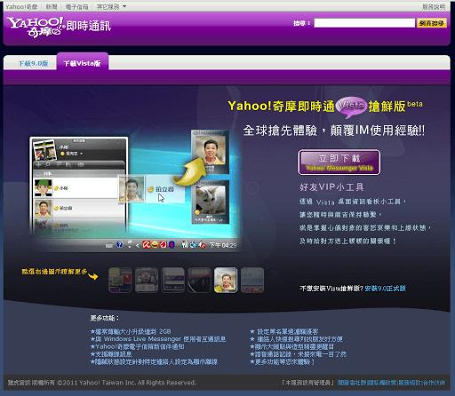 覺得新版即時通不好用嗎?試試看以前的版本:Yahoo奇摩即時通Vista版