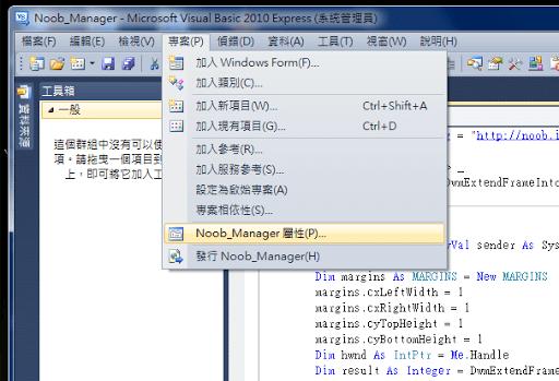 [.NET]你的程式需要系統管理員權限嗎?讓.Net來幫你作預設