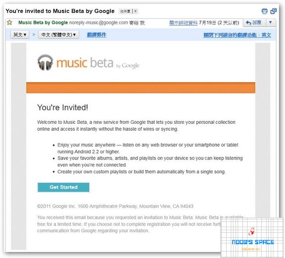 Google Music 雲端免費存放20000首音樂