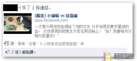 Facebook上的隱私權探討