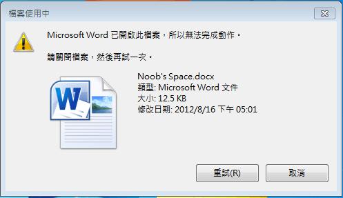 檔案無法刪除