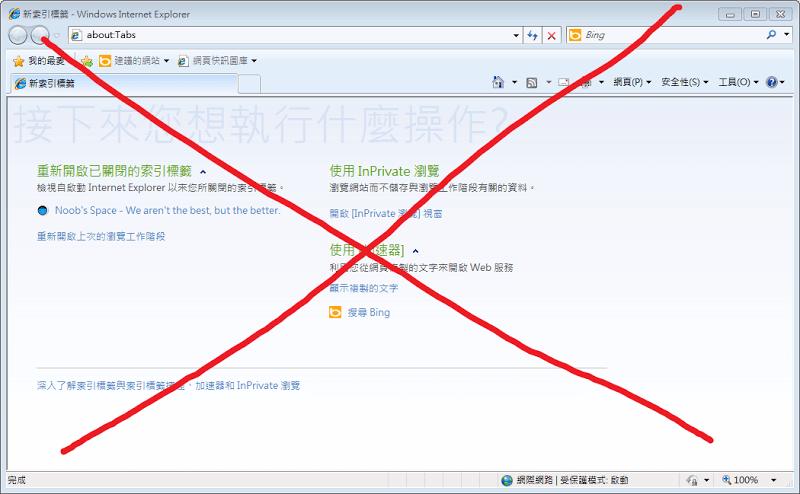 不使用Internet Explorer