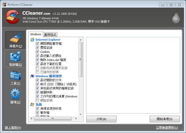 CCleaner:硬碟暫存檔、登錄檔清除工具