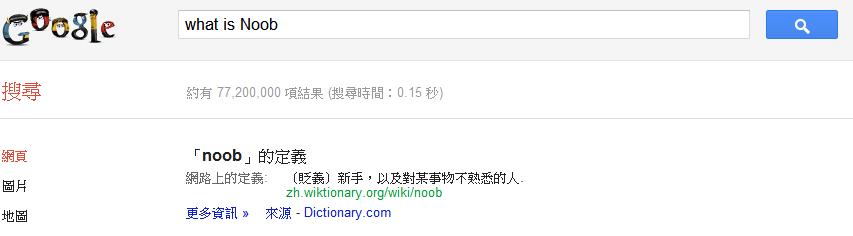 讓Google直接幫你查Wikipedia的條文?