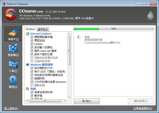 CCleaner 清道夫