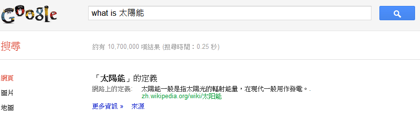 wiki - 太陽能