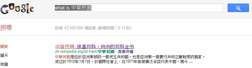 wiki - 中華民國