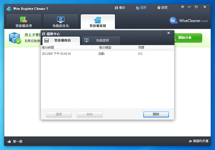 Wise Registry Cleaner 備份