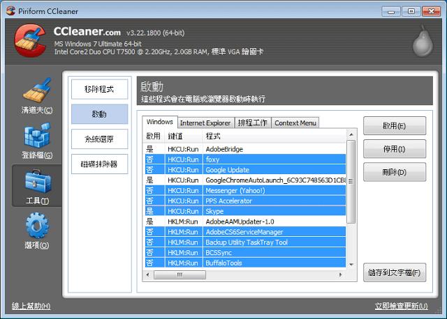 CCleaner 啟動