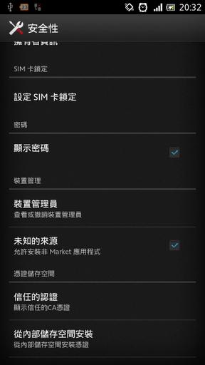 Android 未知的來源