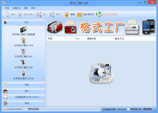 格式工廠:無所不轉的轉檔軟體
