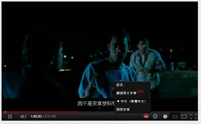 YouTube字幕