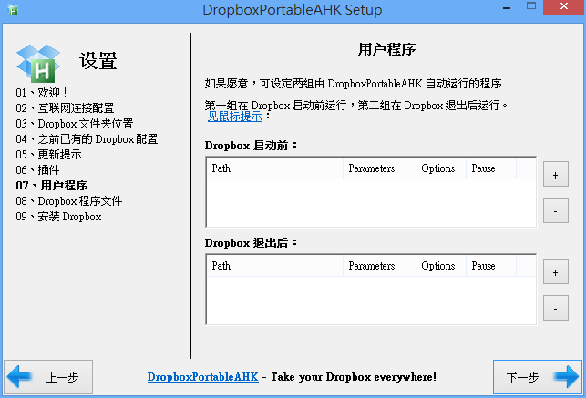 Dropbox Portable AHK