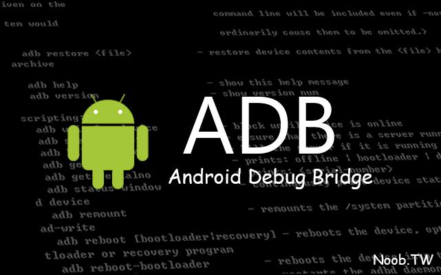 ADB 驅動程式下載:卡在「* daemon started successfully *」解決辦法