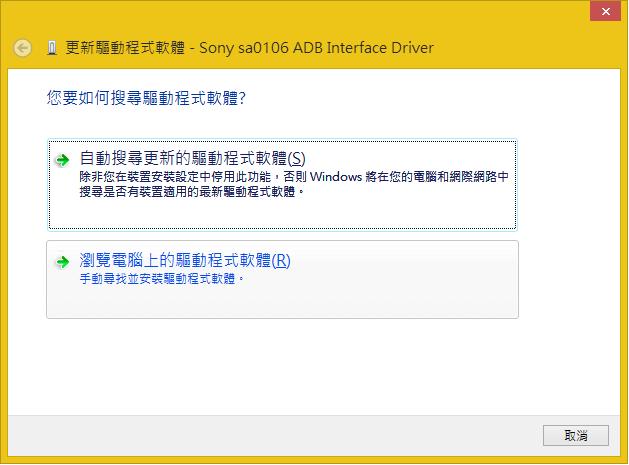 更新驅動程式軟體