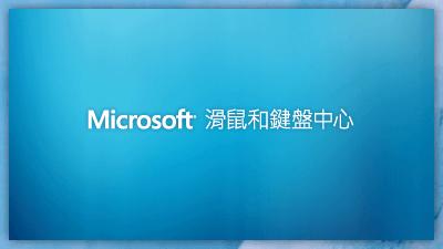 Microsoft 滑鼠和鍵盤中心