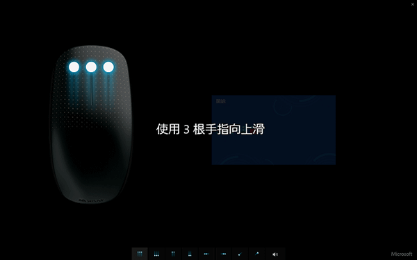 Microsoft Touch Mouse 教學