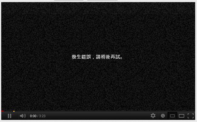 YouTube 發生錯誤,請稍後再試。