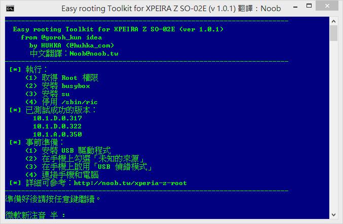 Xperia Z Rootkit