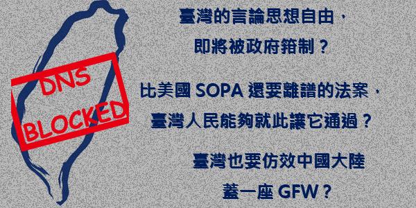 封鎖臺灣網路?