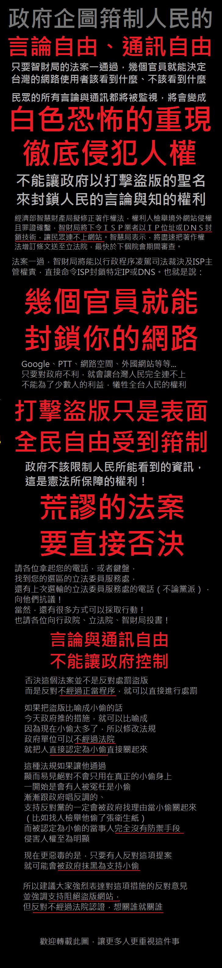 要是臺灣網路被封鎖...