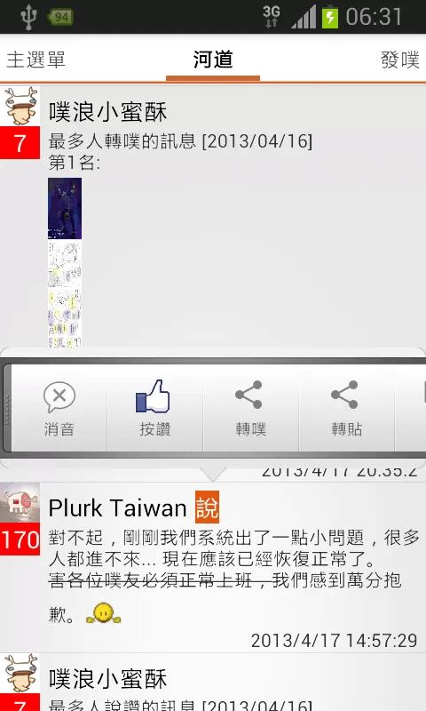 Easy Plurk 河道