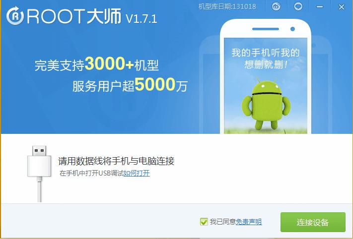 ROOT 大師(VRoot):支援超過 2000 支手機的一鍵 Root 工具