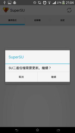 SuperSU 二進位檔案