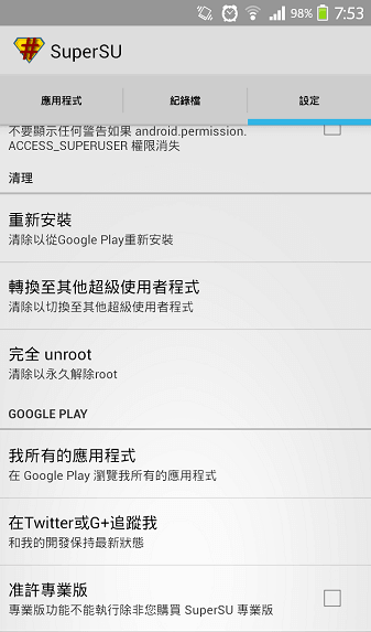 無須重刷,直接 UnRoot 手機