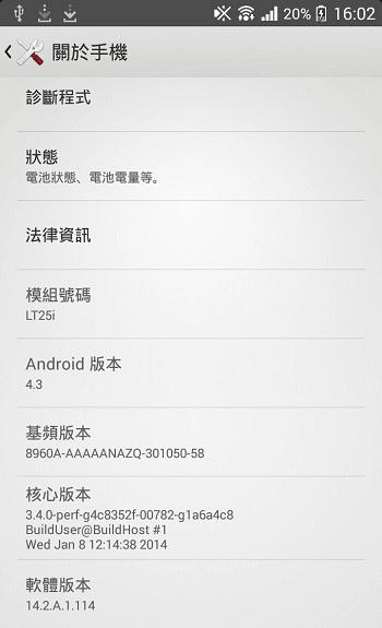 Xperia V 專用 4.3 韌體流出