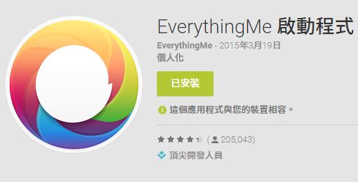 EverythingMe:一切在你