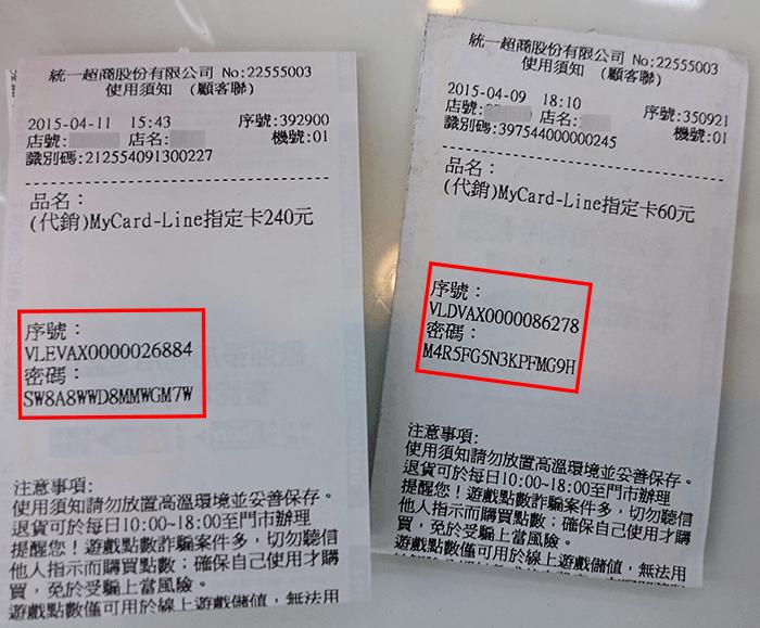 到 7-ELEVEn 購買 LINE 點數卡,並贈送貼圖給好友教學!