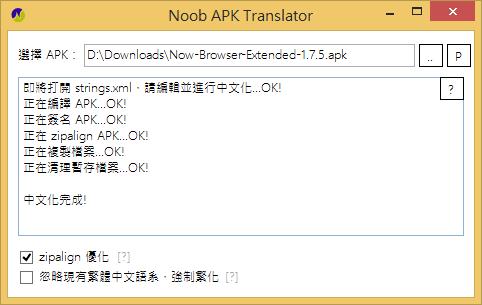 Noob APK Translator