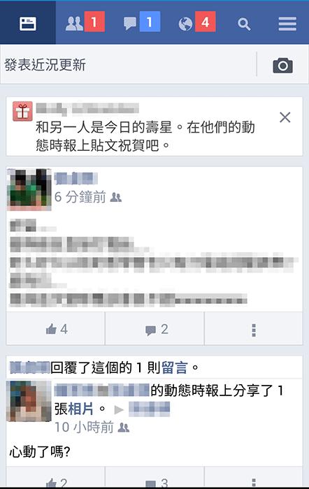 Facebook Lite:沒有吃到飽嗎?試試這個輕量級 Facebook Lite 吧