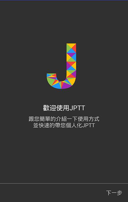 MoPTT 會屏蔽 JPTT 的簽名檔?那怎麼還不換 JPTT?