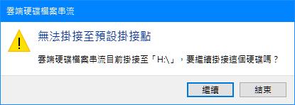 雲端硬碟檔案串流無法掛接至預設掛接點怎麼辦?