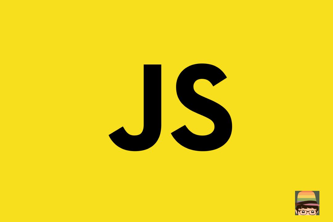 我要學會 JS(一):JavaScript 簡介